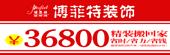 邯郸市博菲特装饰工程有限公司