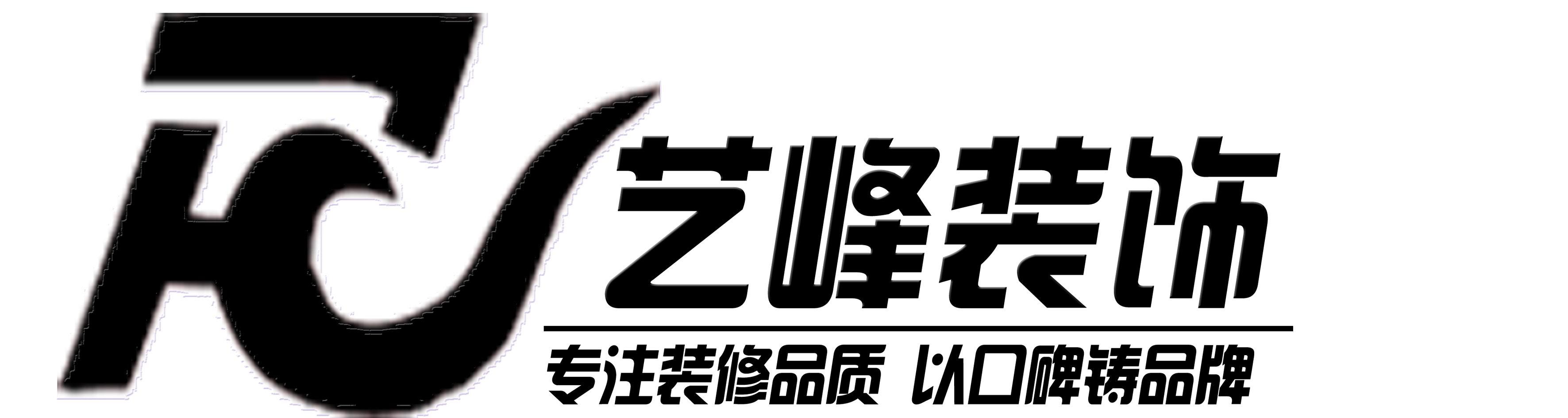 邯郸市艺峰装饰工程有限公司